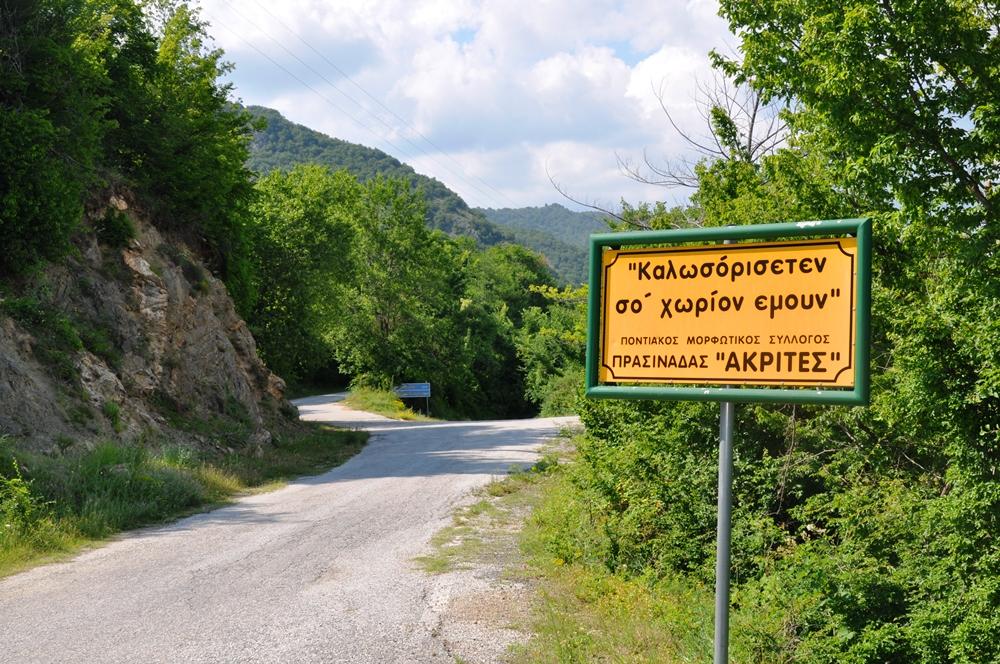 Makedonien Thrakien 2013 475 small