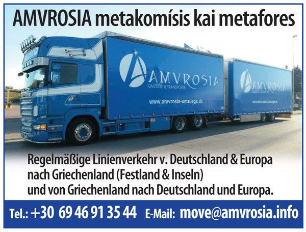 AMVROSIA web