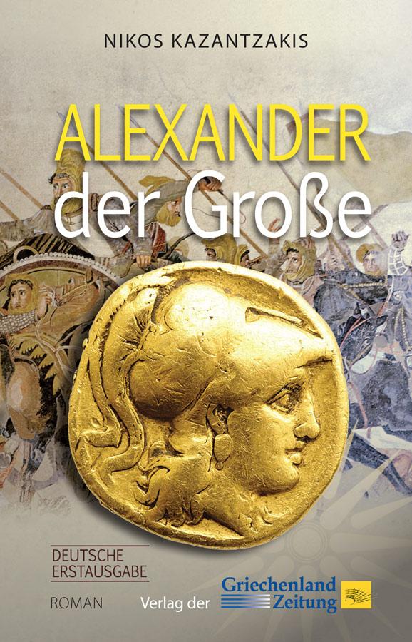 alexandros cover