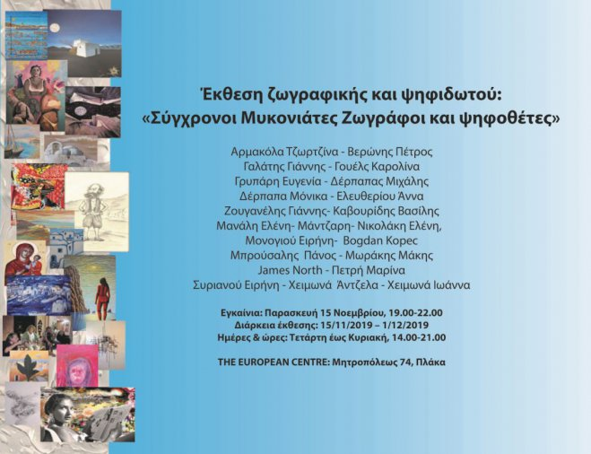 Flyer © The European Center
