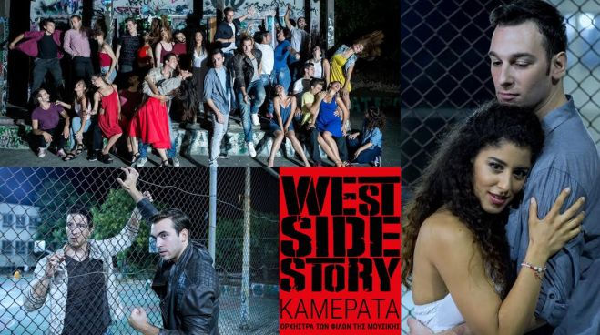 Athens & Epidaurus Festival: West Side Story in Athen