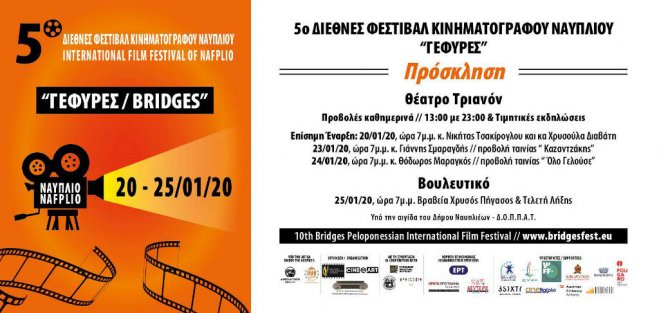 © Bridges International Film Festival