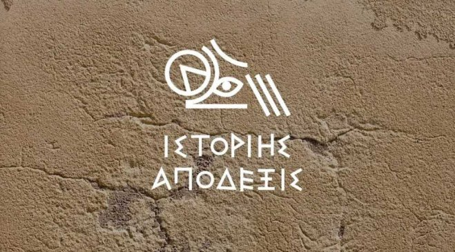 Foto (© 2500years.culture.gov.gr)